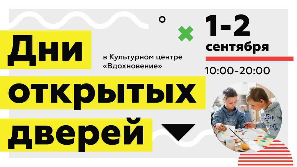 """Культурный центр """"Вдохновение"""" приглашает на день открытых дверей"""
