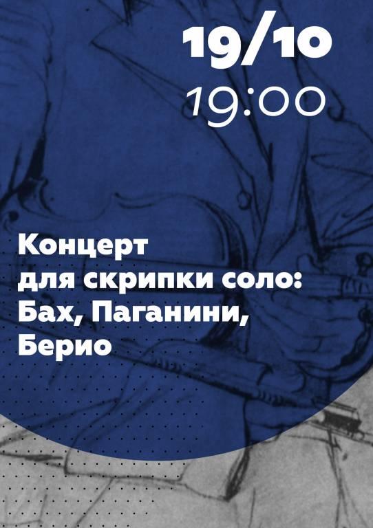 """В малом зале культурного центра """"Вдохновение"""" пройдет бесплатный концерт классической музыки"""
