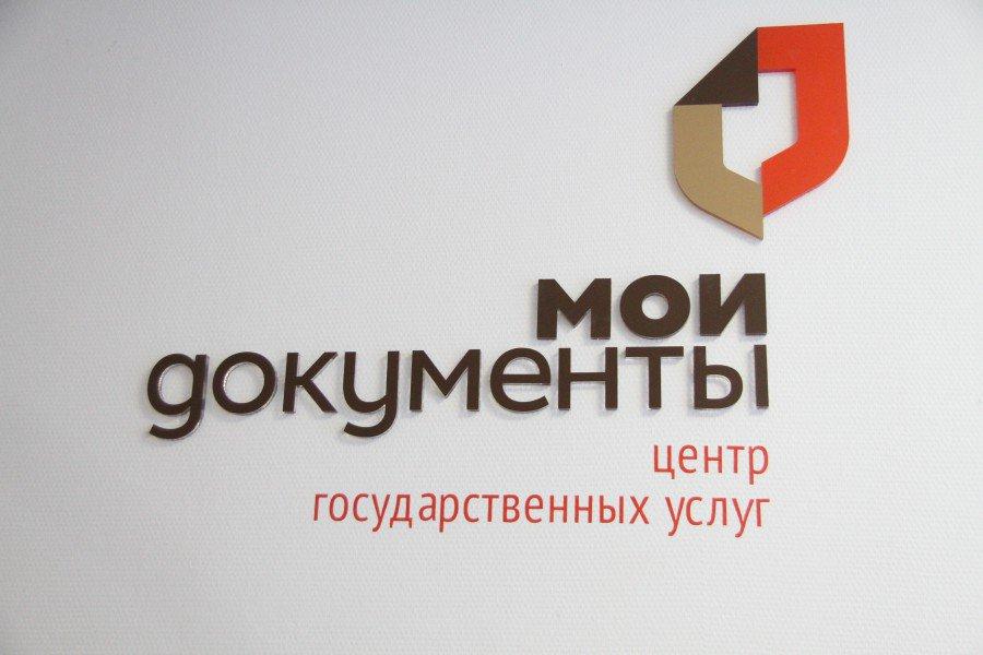Центры «Мои Документы» предоставляют услуги военкомата