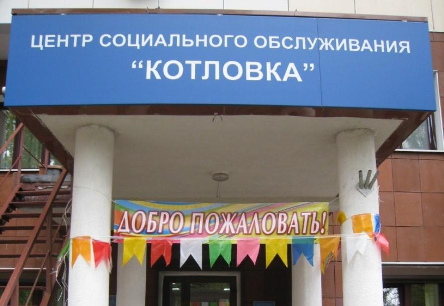 """ЦСО """"Котловка"""" переедет в новое здание"""