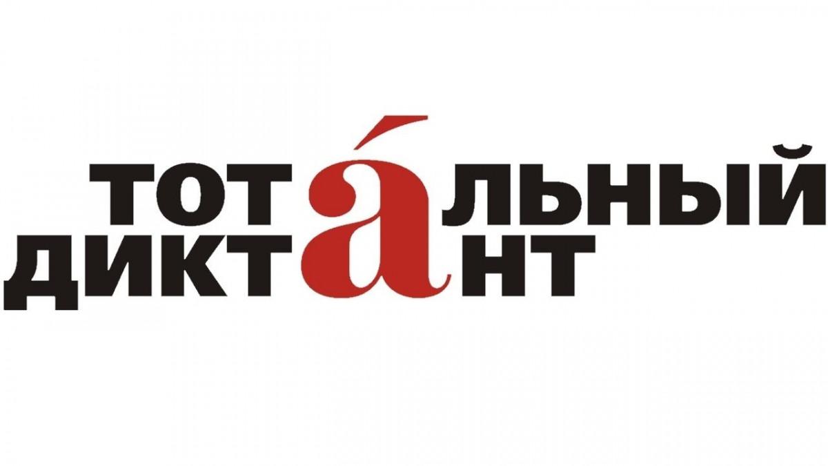 Тотальный диктант в Ясенево