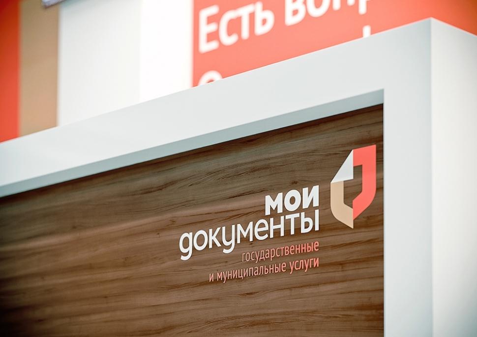 Во флагманском офисе «Мои документы» на Новоясеневском проспекте обновили экспозицию выставки