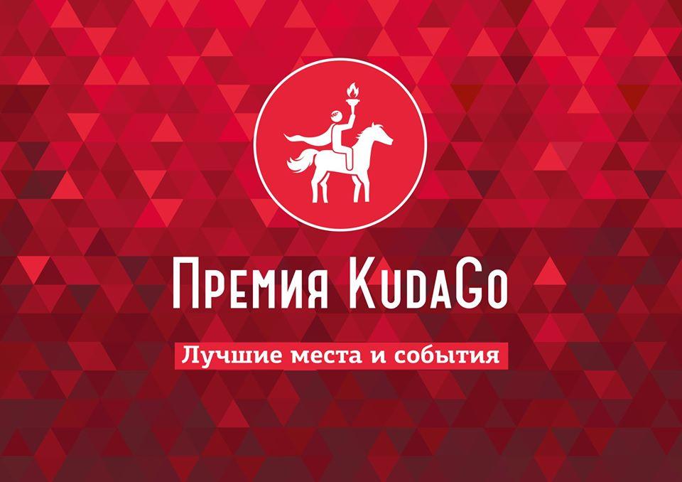 По итогам открытого голосования, которое провел популярный сайт KudaGo, праздник «День эволюции в Дарвиновском музее» стал призером в номинации «Лучший проект для родителей с детьми»