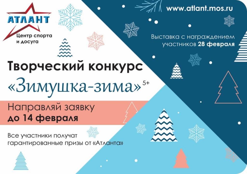 «Атлант» объявляет старт II конкурса изобразительного и декоративно-прикладного творчества