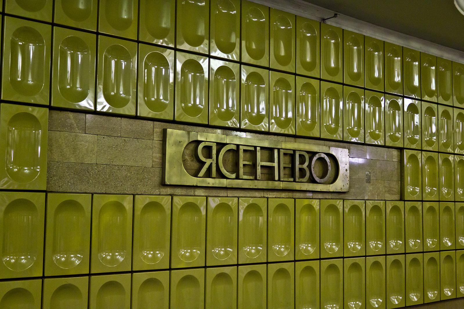 Жители района отметили 30-летний юбилей станции Московского метрополитена Калужско-Рижской линии «Ясенево»