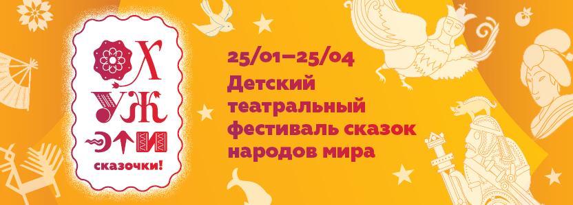 В КЦ «Вдохновение» проходит театральный фестиваль сказок народов мира для детей