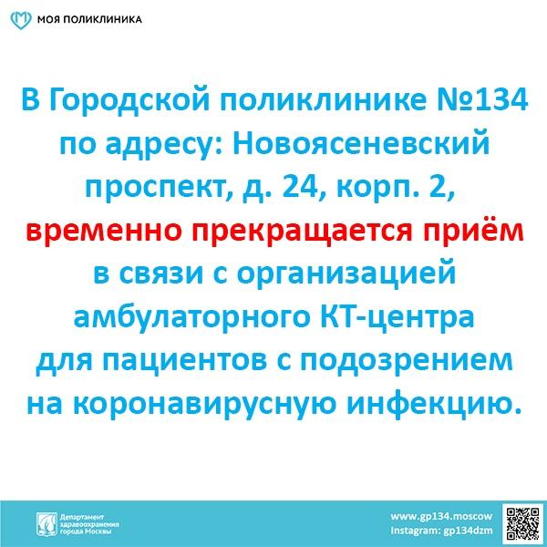 На базе головного здания Городской поликлиники №134 открылся амбулаторный КТ-центр для пациентов с подозрением на коронавирусную инфекцию
