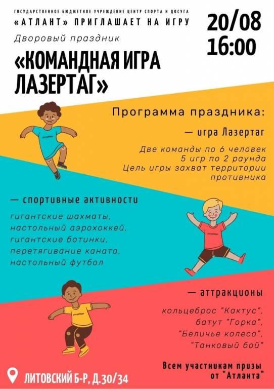 Большой дворовый праздник «Командная игра в лазертаг» состоится сегодня в районе Ясенево